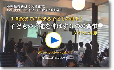 「幼児教育を始める前に絶対にうけておきたい子育ての授業」動画。子供の才能を伸ばす3つの習慣