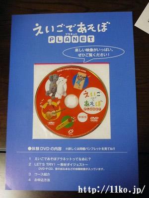 体験DVDが入っていました