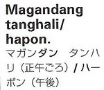 多言語フィリピン