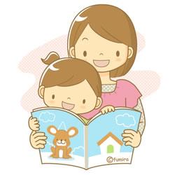幼児教育絵本の読み聞かせ