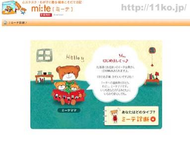 ミーテの会員向けのページに進みます。