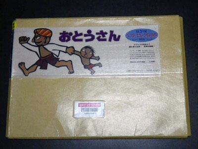 幼児におすすめの紙芝居