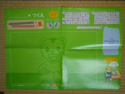 「じゃんぷ」の4月号には机シートがついています