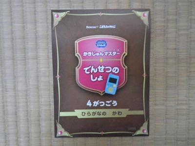 こどもちゃれんじ4月号「じゃんぷ」の伝説の書です