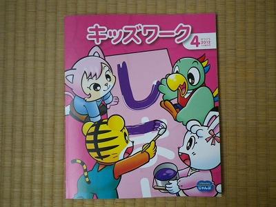 こどもちゃれんじ「じゃんぷ」4月号のキッズワーク