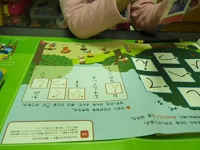 幼児教材「じゃんぷ」で必須の書き順問題