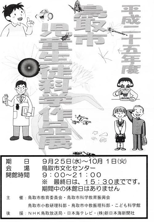 鳥取市児童生徒科学作品展