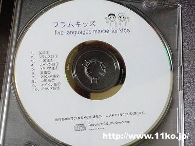 5ヶ国語がフラムキッズの各CDに入っています。