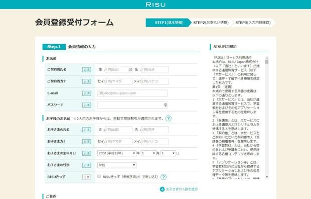 リスーの申し込み画面