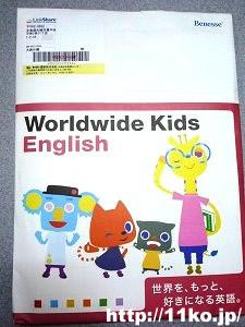 world wide kidsの資料請求をしてみました